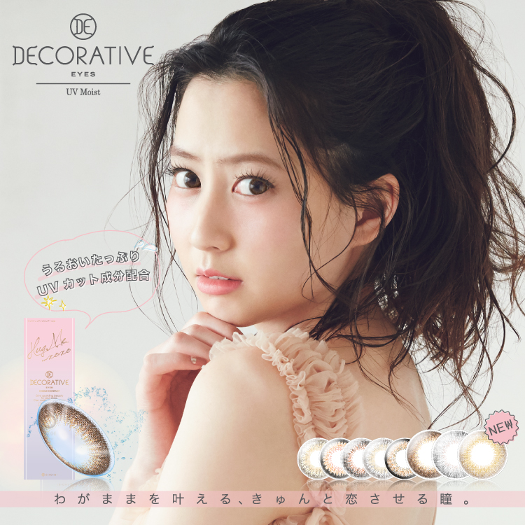 decorative eyes UV Moist イメージ sp用