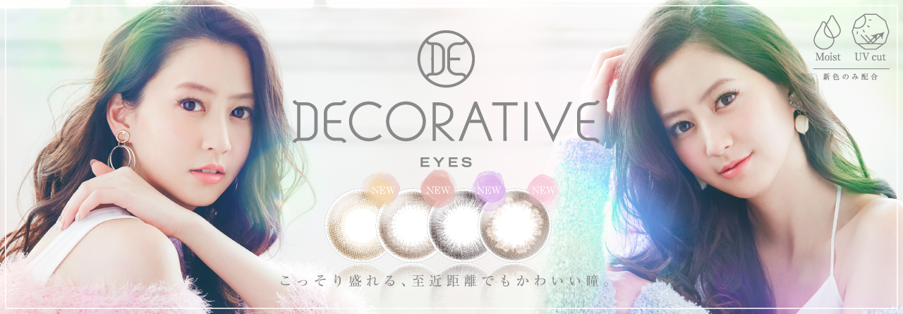 decorative eyes veil イメージ